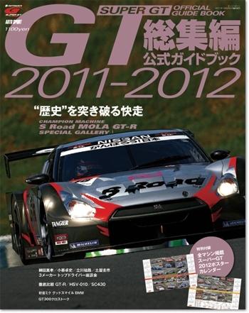 •スーパーGT 総集編 公式ガイドブック 2011-2012